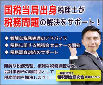 租税調査研究会