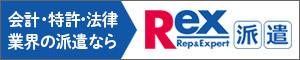 〈会計・特許・法律業界の派遣なら〉REX派遣