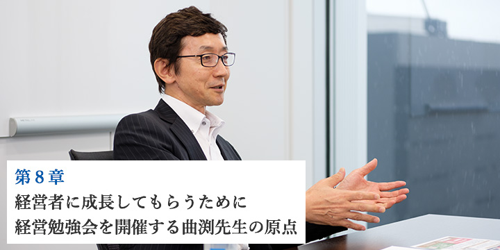 第8章 経営者に成長してもらうために経営勉強会を開催する曲渕先生の原点