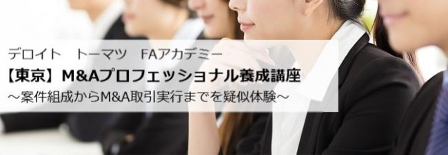 デロイトトーマツFAアカデミー【東京】M&Aプロフェッショナル養成講座