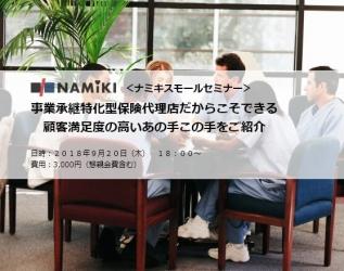 ナミキスモールセミナー「事業承継特化型保険代理店」