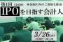 IPOを目指す会計人向け勉強会