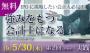 【無料セミナー】IPOを目指す会計人向け勉強会(2回/全4回)