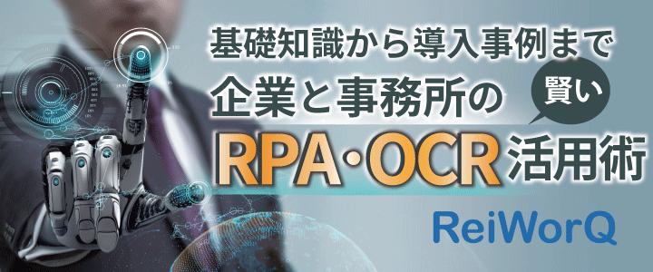 基礎知識から導入事例まで 企業と事務所の賢いRPA活用術