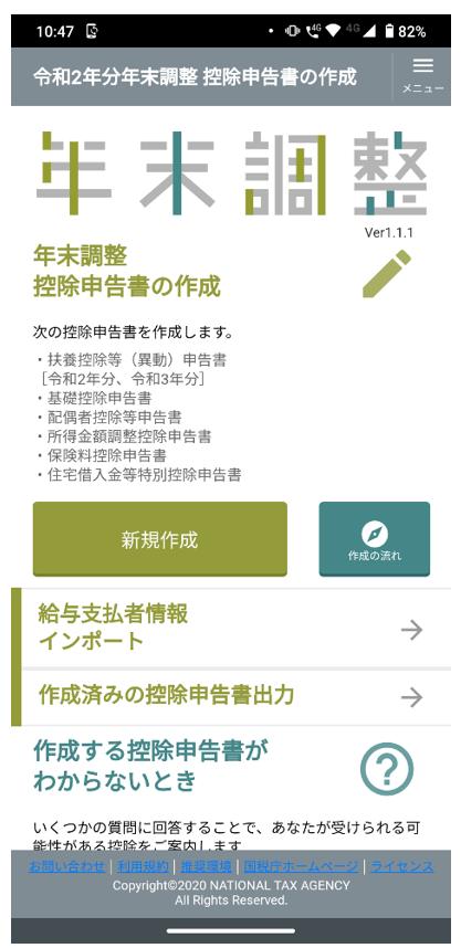調整 年末 国税庁 ホームページ