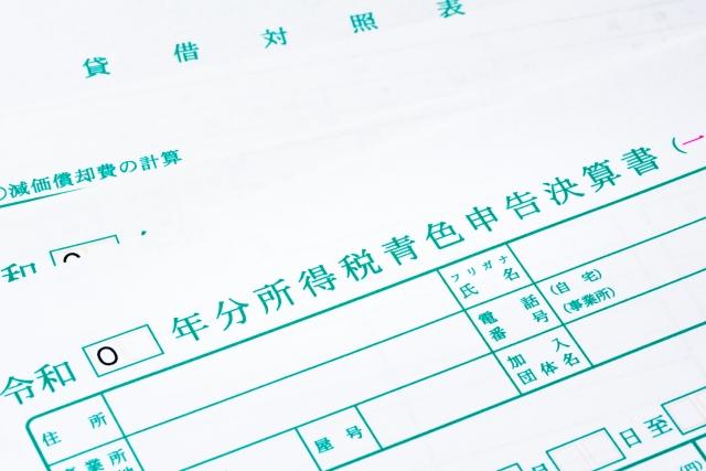 2021年版個人事業主が青色で確定申告 書類の書き方講座 | KaikeiZine ...
