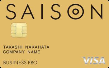 セゾンゴールド・ビジネス プロ・ カード