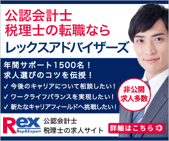 REX :: 公認会計士・税理士・経理専門 転職エージェント